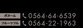 電話番号0564-64-6539